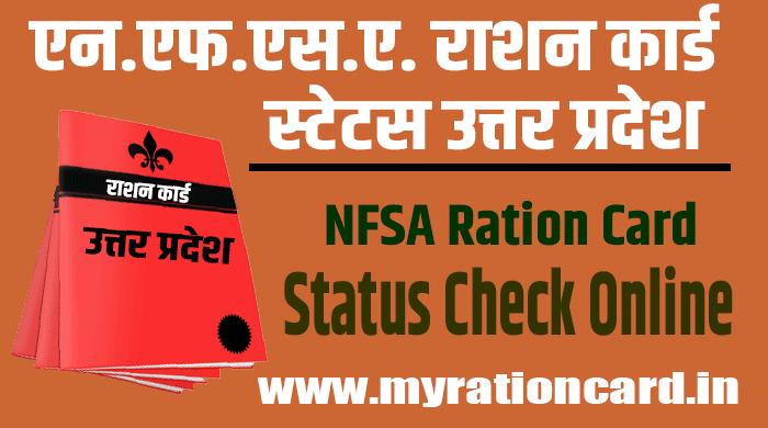 nfsa-ration-card-status-check-up