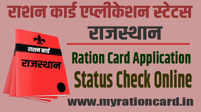 rajasthan-ration-card-application-status