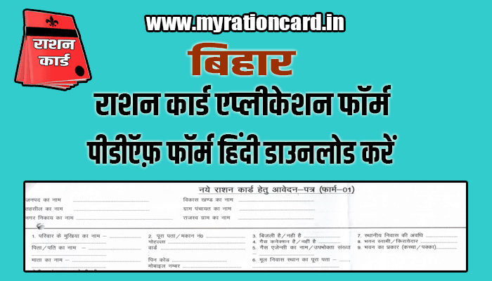bihar-new-ration-card-form-download