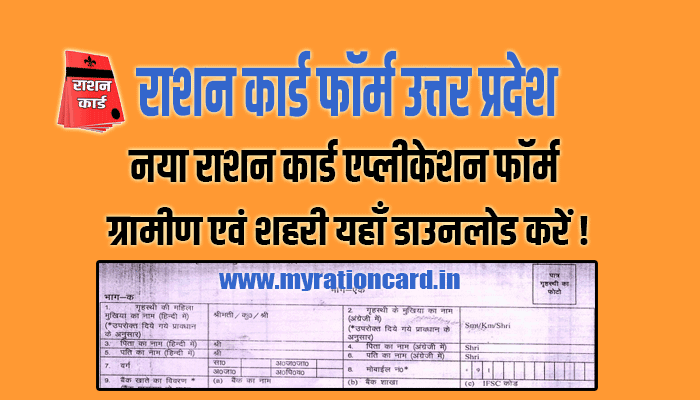ration-card-form-download-pdf-uttar-pradesh