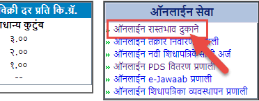 ऑनलाइन-राशन-कार्ड-चेक-maharashtra