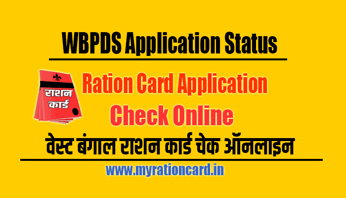 wbpds-check-application-status