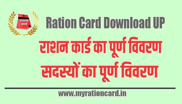 ration-card-download-up