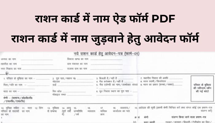 ration-card-name-add-form-pdf