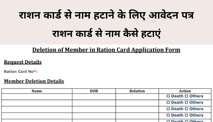 ration-card-se-name-hatane-ke-liye-application