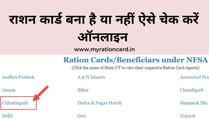 check-ration-card-is-made-or-not