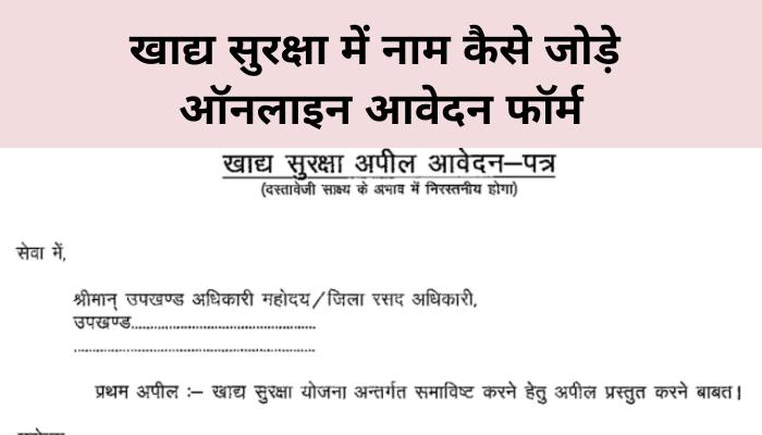 khadya-suraksha-me-naam-kaise-jode