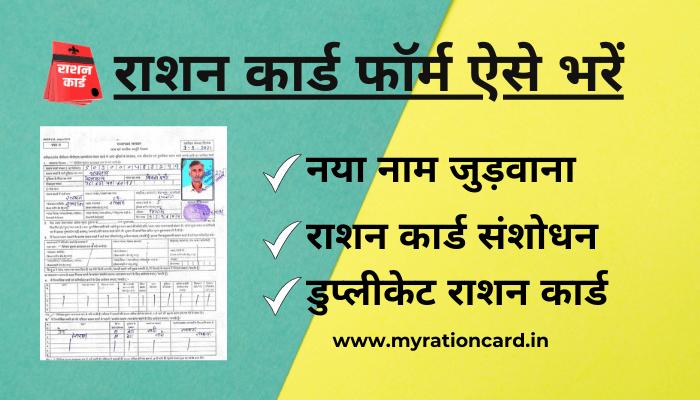ration-card-form-kaise-bhare