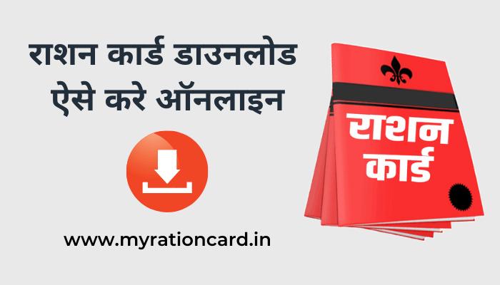 ration-card-download-online