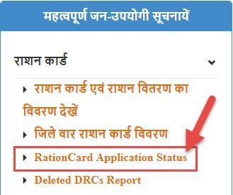 ration-card-ki-sthiti-dekhe